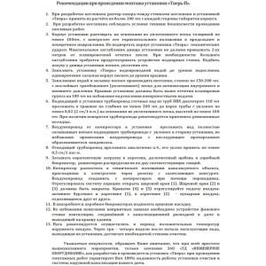 Тверь-3ПНМ