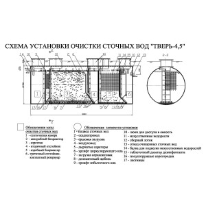 Тверь-4,5